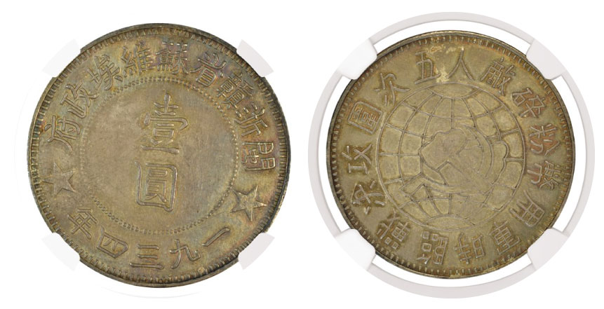 coleccion bowker moneda china dolar de plata fantasia sovietica