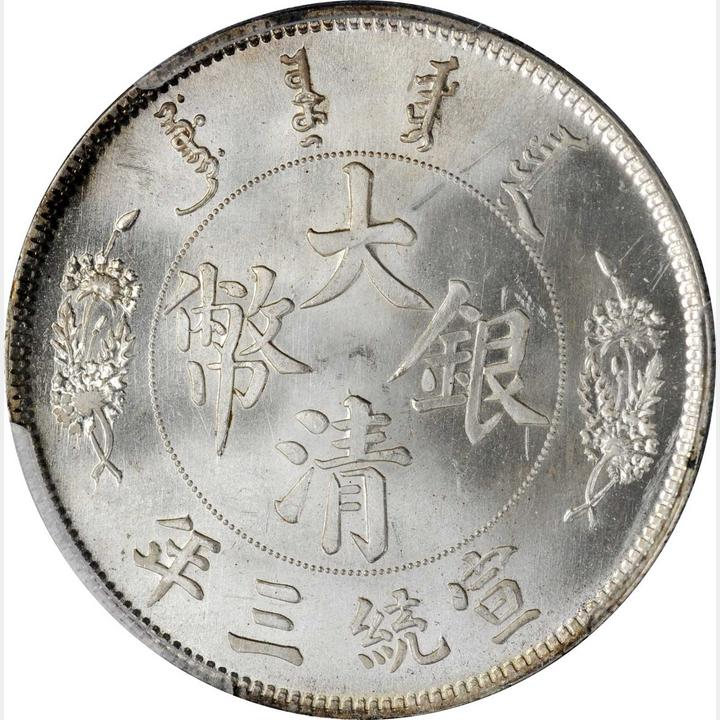 subasta moneda china dragon en las nubes reverso