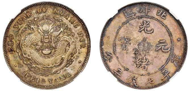 subasta-steven-moneda-rareza-china-1903-Chihli-SP65